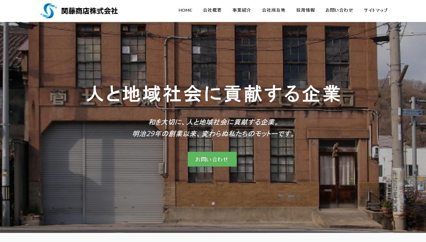 関藤商店株式会社